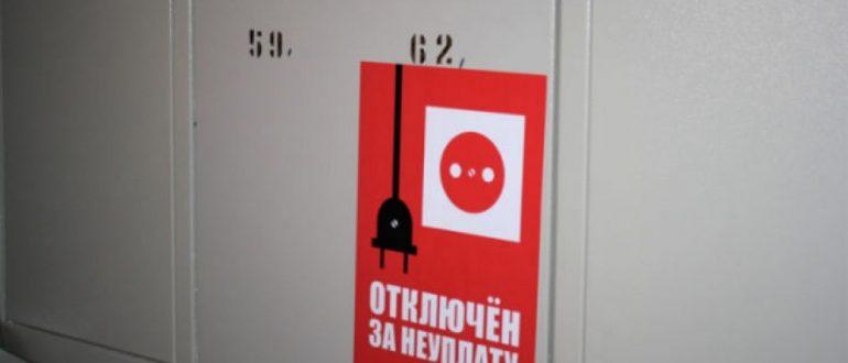 Информация для должников по электроэнергии