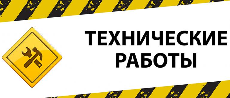 Проведение технических работ 3 ноября 2019