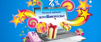 Петроэлектросбыт- бонусная программа «Кабинет подарков»