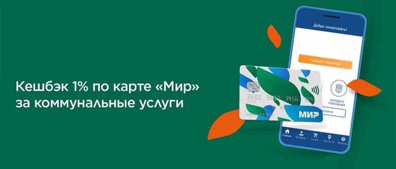 Жители Санкт-Петербурга смогут получить кешбэк за оплату коммунальных услуг по карте «Мир»